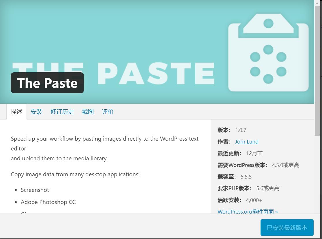 The Paste:一款图片粘贴上传WordPress插件 WordPress